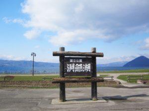 ウェブサイト制作業務委託【洞爺湖温泉観光協会】