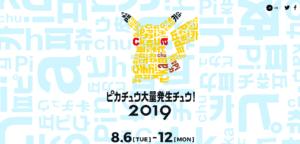 プロモーション事例⑥ピカチュウ大量発生チュウ!2019