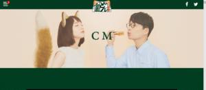 プロモーション事例③どん兵衛 CM×「どんぎつね」動画