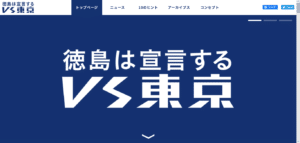 徳島県:「VS東京」