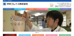 中村ブレイス株式会社(島根県大田市)