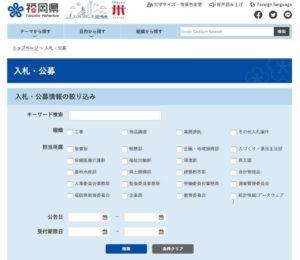 「入札・公募」のページ