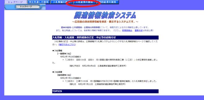 広島県の調達情報