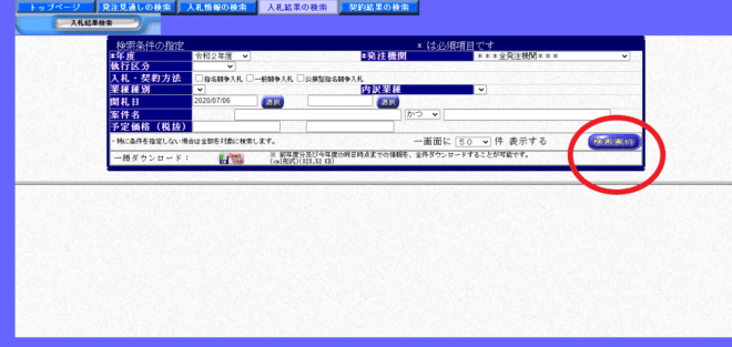 調達情報検索システム