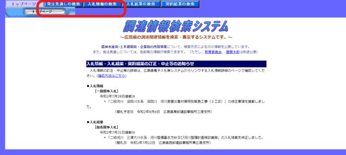「調達情報検索システム」