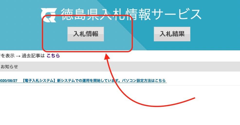 県 情報 徳島 入札 徳島県の入札情報・発注機関