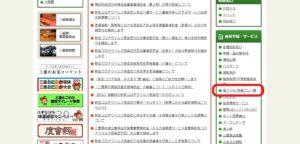 三重県の入札情報