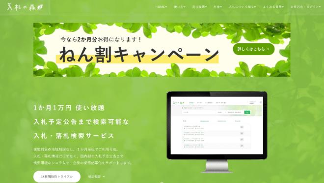 入札の森2公式ホームページ