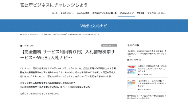WizBiz入札ナビ公式ホームページ