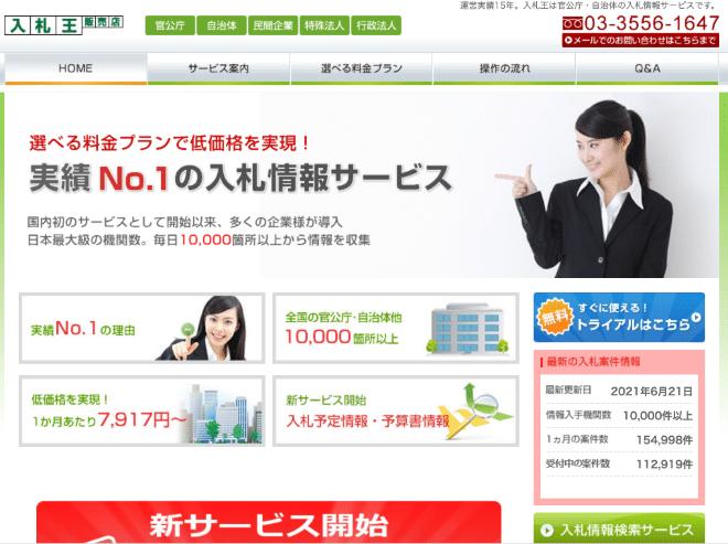入札王公式ホームページ