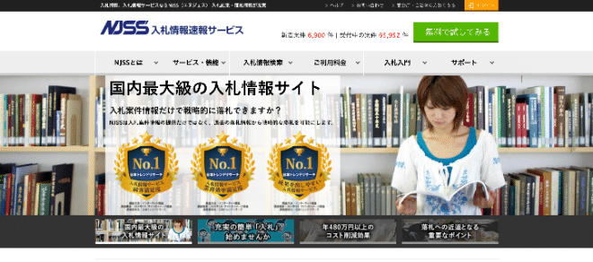 NJSS公式ホームページ